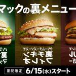 計285通りのアレンジハンバーガーが楽しめるキャンペーン15日(水)スタート!!