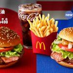 45周年記念バーガー発売決定!!炙り醤油ジャパンとスモーキーアメリカ