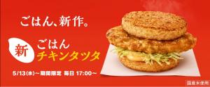 ボリュームアップ_夜マック_McDonald_s_Japan