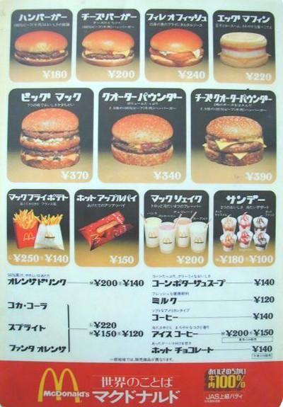 30年前はマクドナルドのハンバーガーが65円だったってまじかよ
