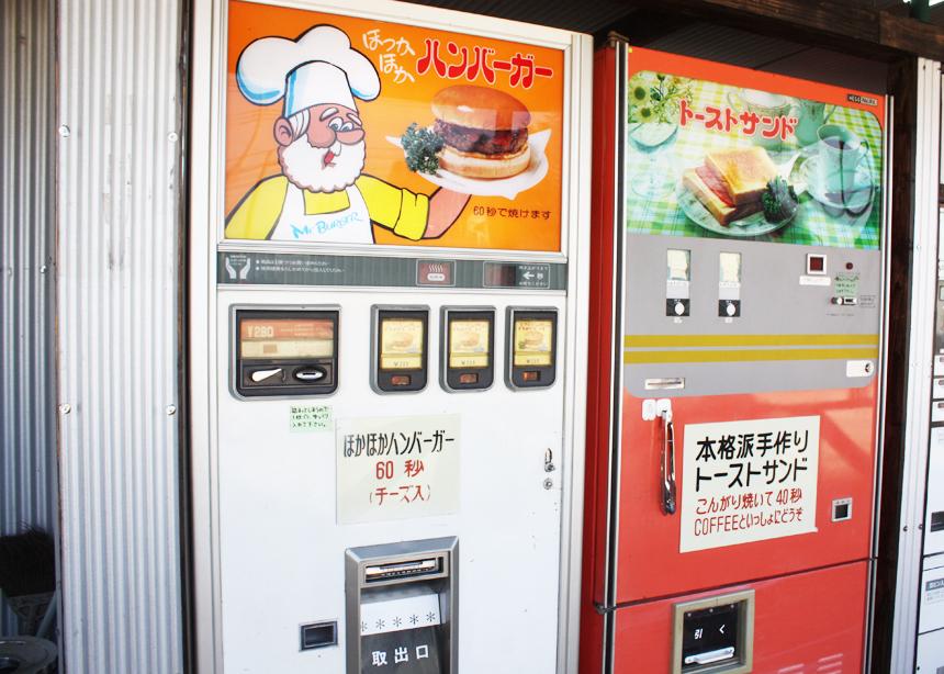 昭和にはハンバーガーの自動販売機が存在した