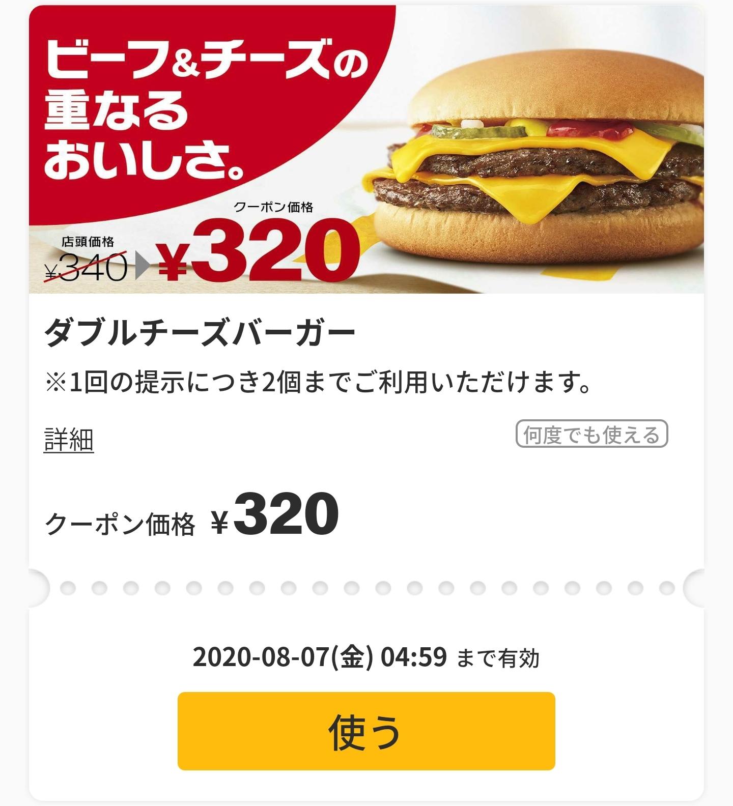 【朗報】マクドナルド、ダブルチーズバーガーの衝撃価格クーポン配布!!!!