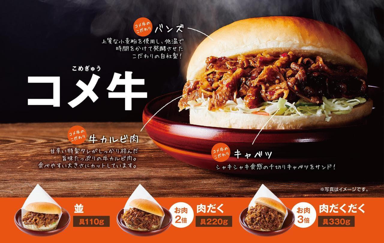 【朗報】コメダ珈琲の新商品「コメ牛(こめぎゅう)」がめちゃくちゃ美味そうww