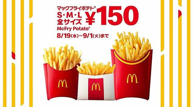 【緊急速報】マクドナルド、今日からポテト全サイズ150円キャンペーン開催!!!!!!!!!