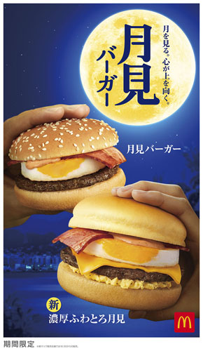 実物と違うメニュー写真でお馴染みのマクドナルド、今年も美味しそうな月見バーガーを販売