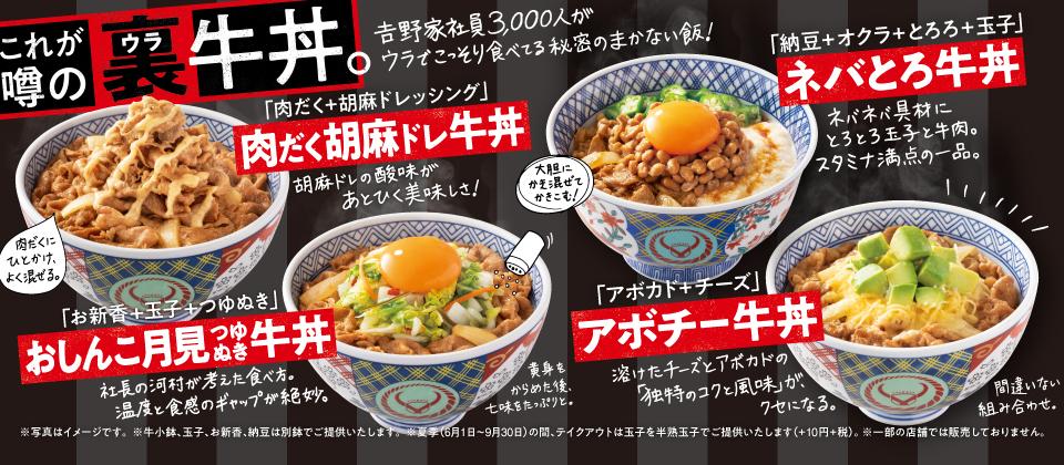 吉野家、4種類の「裏牛丼」を発売 まかない牛丼を参考に開発