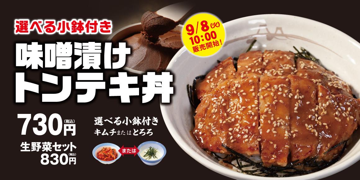 松屋で味噌漬けトンテキ丼実況