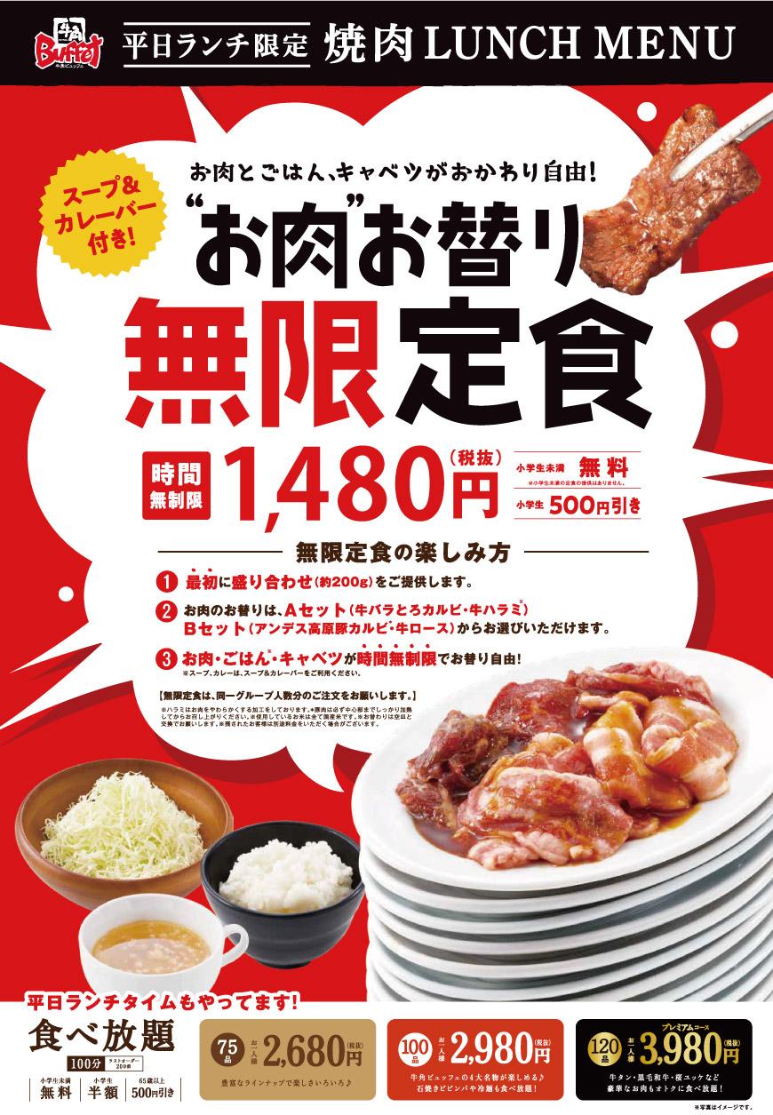 【牛角ビュッフェ】時間無制限の焼肉食べ放題が1480円