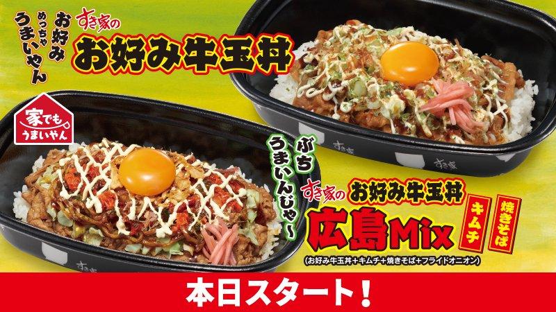 お好み牛玉丼&お好み牛玉丼広島Mixの感想Twitterまとめ