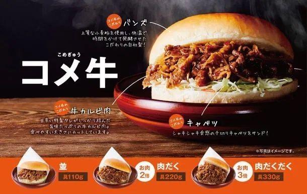 【コメ牛】コメダ珈琲さん、デブ専用バーガーを発売してしまう