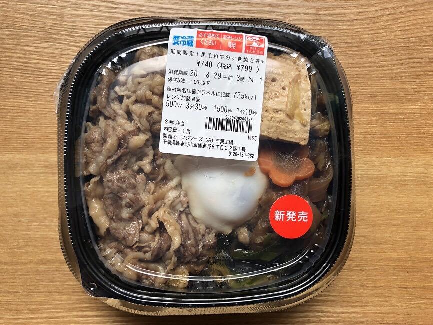 【黒毛和牛のすき焼き丼】セブンイレブン、こういうのでいいんだよ丼販売開始