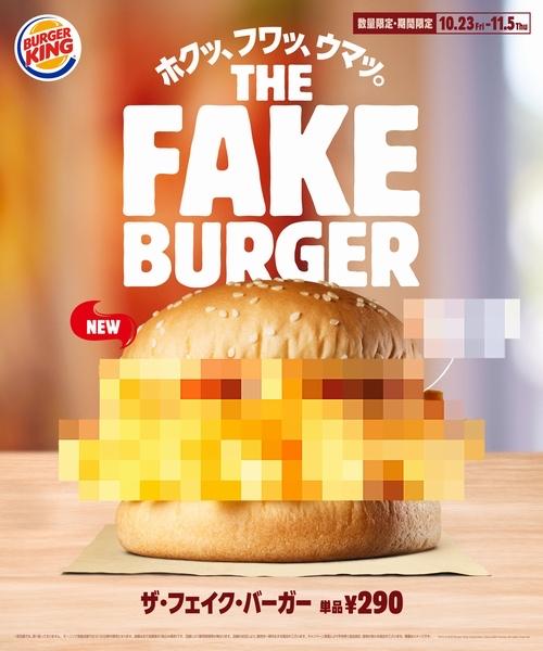 【速報】バーガーキングさん、とんでもないバーガーを発売してしまう