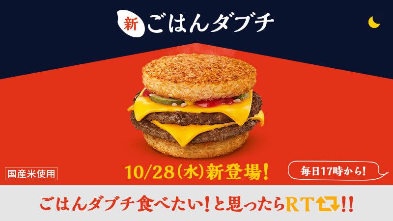 【速報】マクドナルド、ごはんダブチを発売