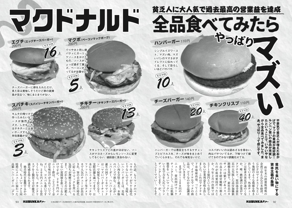 一流雑誌、マクドナルドのバーガーを「全部まずい」と一刀両断…