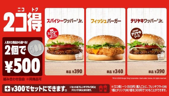 【2個で500円】バーガーキングさん、神キャンペーンを始めてしまう