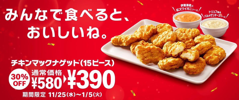 【11月25日から】マクドナルドでチキンナゲット15個が390円