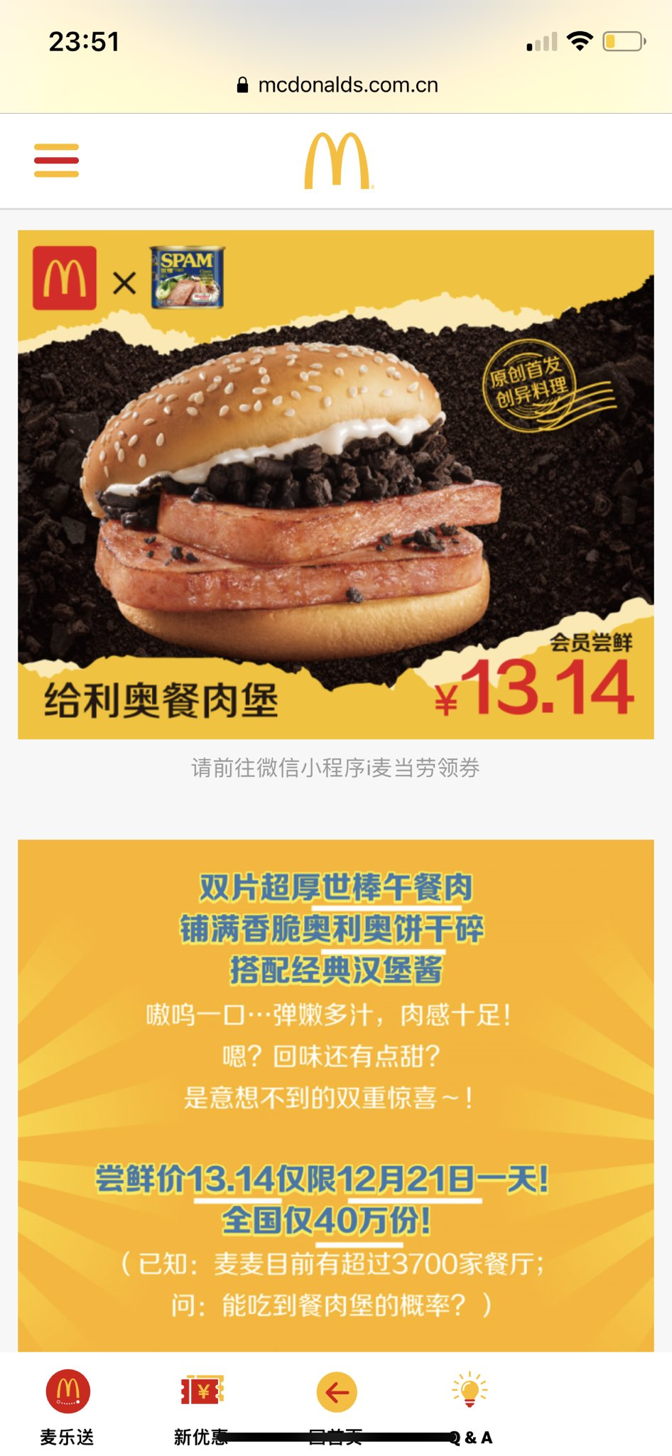 中国のマクドナルド、めちゃくちゃ安い