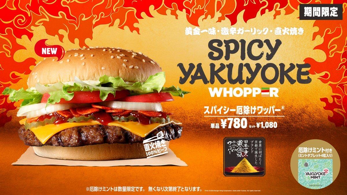 【🍔報】バーガーキングさん、激辛ガーリックのバーガーを発売!