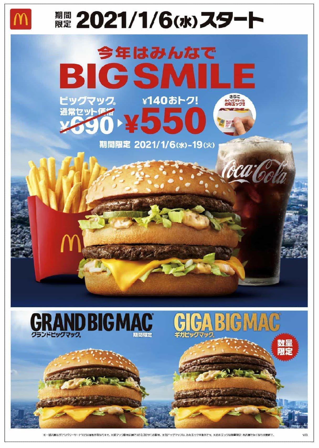 【1月6日から】マクドナルドのビッグマックが期間限定で激安販売
