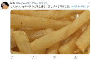 マクドナルドのポテトが「変な臭いがする」、「味が変」という意見が相次ぐ 真相をマクドナルドに取材