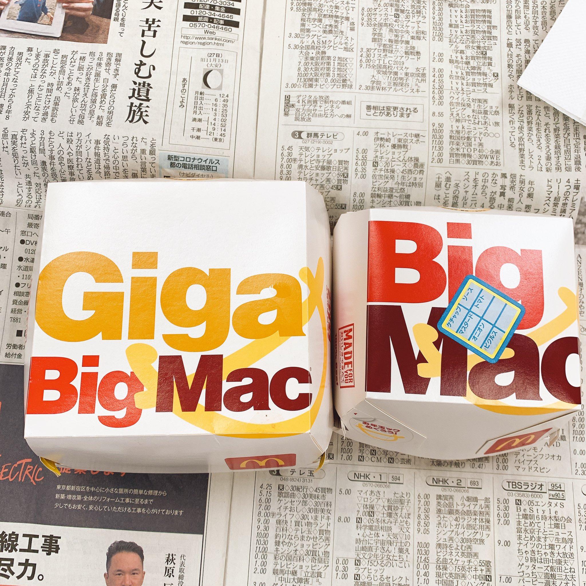 【謎】ビッグマックが箱に入ってる理由