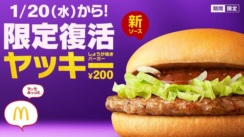 マクドナルド、明日からしょうが焼きバーガー「ヤッキー」を発売