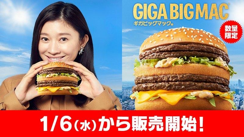 【ギガビックマック1月6日から】篠原涼子ビッグマック掴んでなくて草