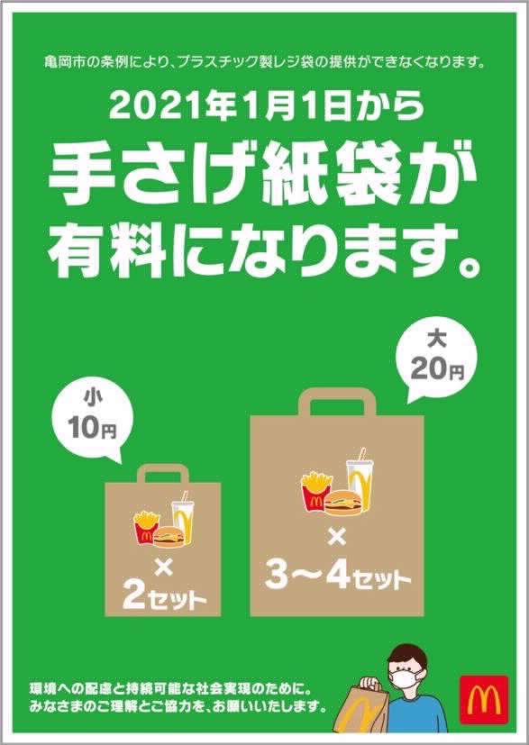 京都のマクドさん、紙袋を有料にしてしまう