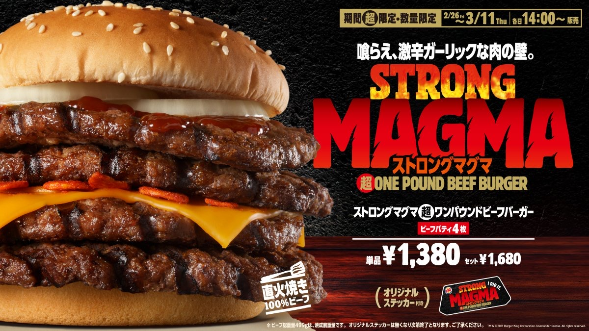 【ストロング マグマ超ワンパウンドビーフバーガー】バーガーキング、とんでもないドカ食いバーガー