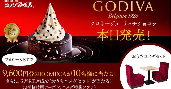 【コメダ】2月5日よりクロネージュ リッチショコラを期間限定!!ツイッタの口コミ