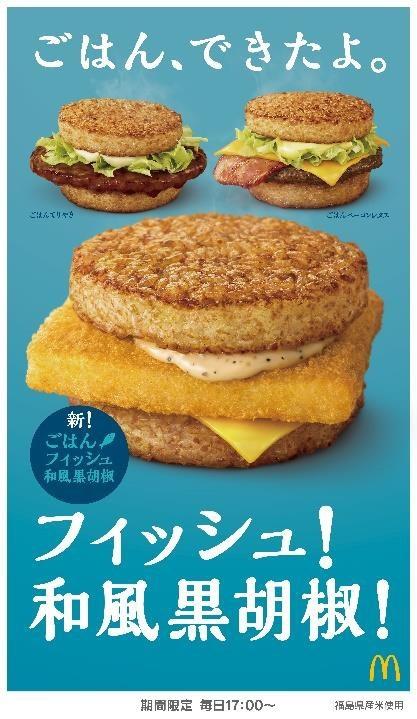 マクドナルド、めっちょ美味そうなご飯バーガー「ごはんフィッシュ」登場!!