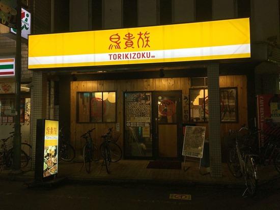 鳥貴族がバーガー専門店「トリキバーガー」8月に開業
